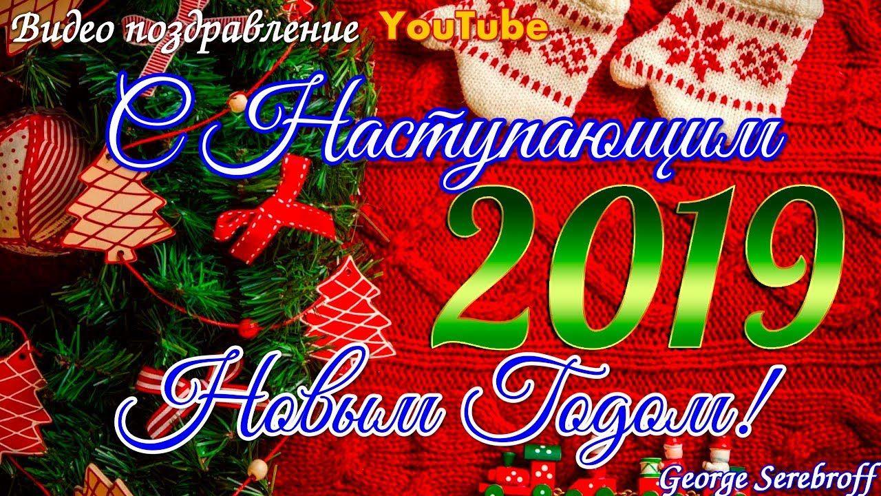 Праздничное поздравление с наступающим новым годом фото 282