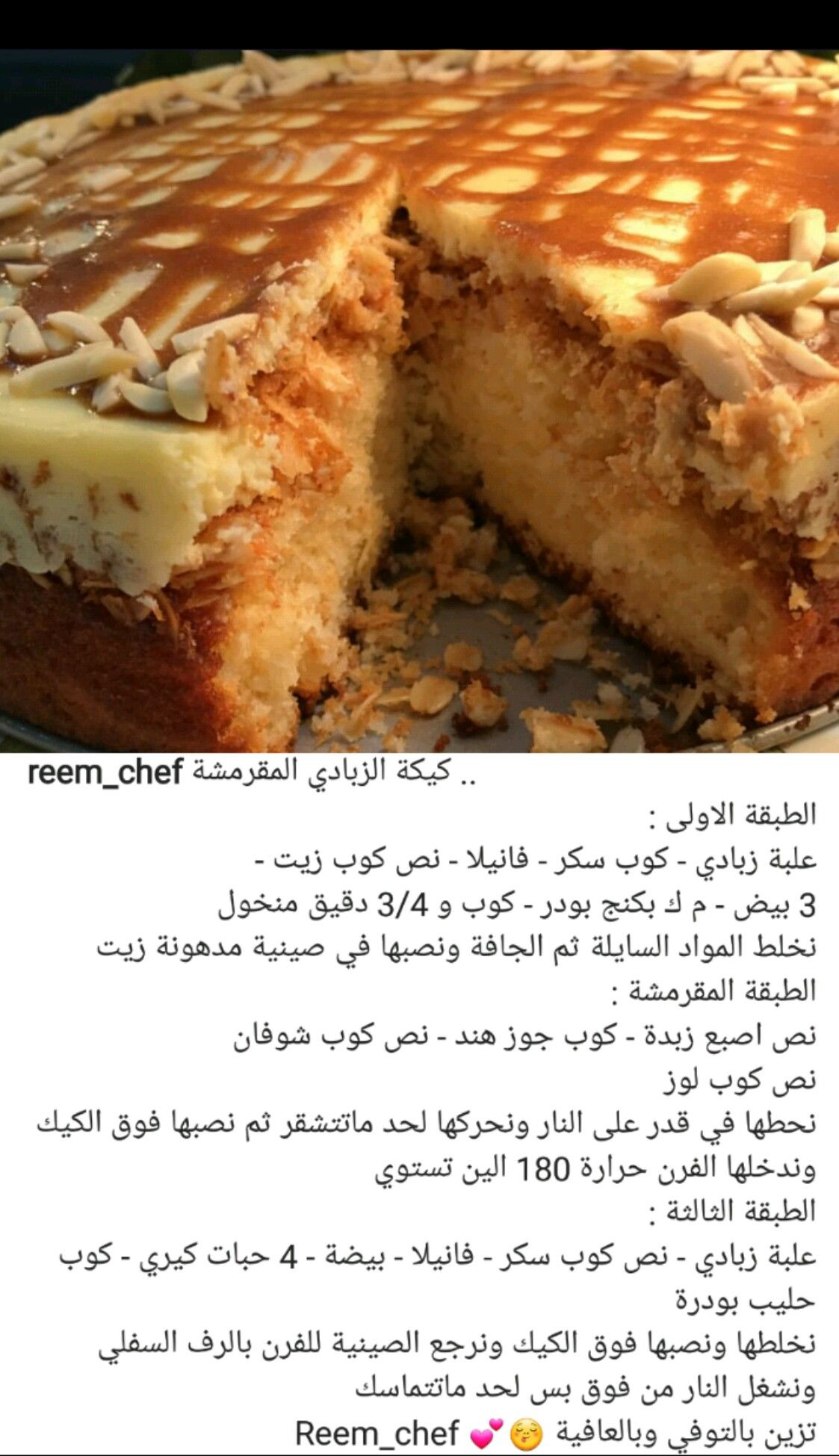 Pin By Roon Adel On طبخ Food Yummy Food Desserts