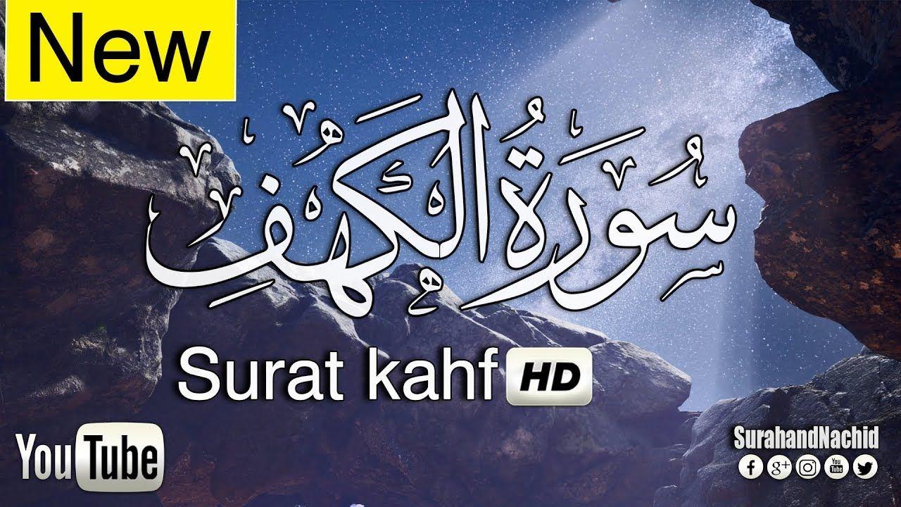 سورة الكهف كاملة مكتوبة قراءة مريحة للقلب والعقل سبحان من رزق Islamic Page Islamic Videos Quran
