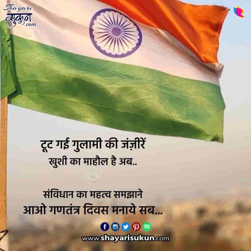 26 January Shayari 1 Republic Day Hindi Quotes 02 In 2021 26 January Shayari Hindi Quotes 26 January