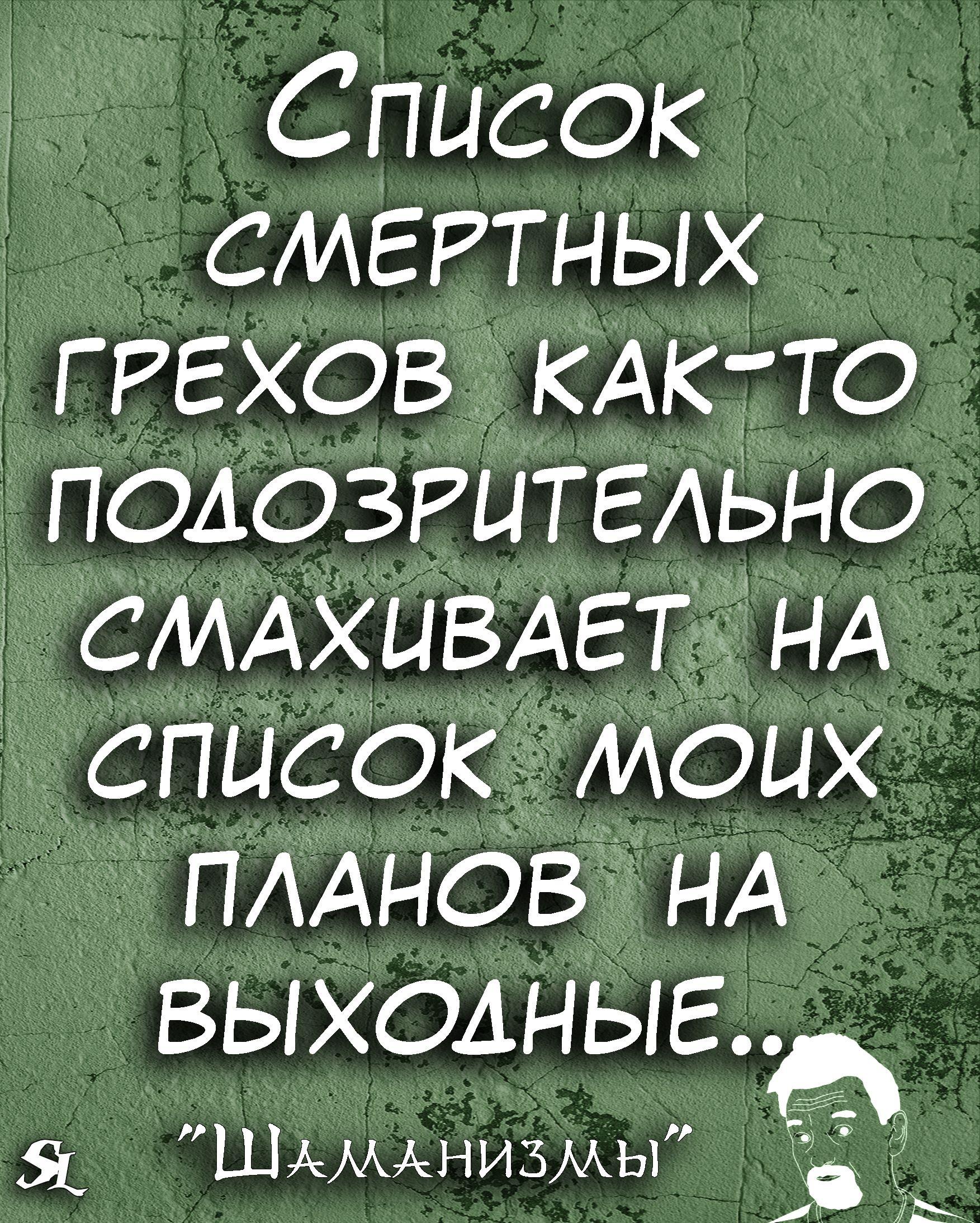 Shamanizmy Shutki Prikol Yumor Jokes Funny Humor Memes Clever Quotes Quotations Aphorisms
