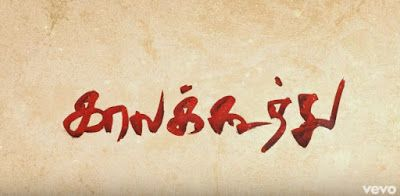 latest images of kaalakkoothu single track kanna katti tamil lyric hot gallery latest images on hebbar s kitchen chicken biryani id=70394