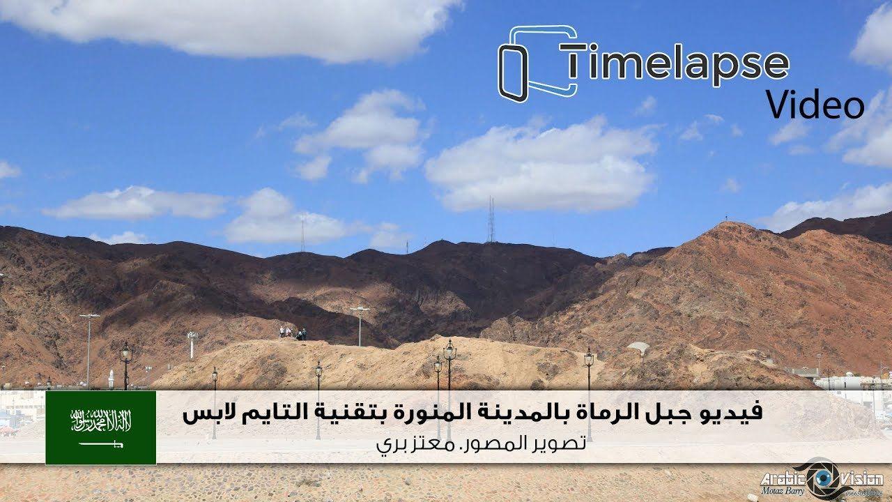 تايم لابس تقنية التايم لابس المدينة المنورة السعودية جبل الرماة Time Lapse Video Video World