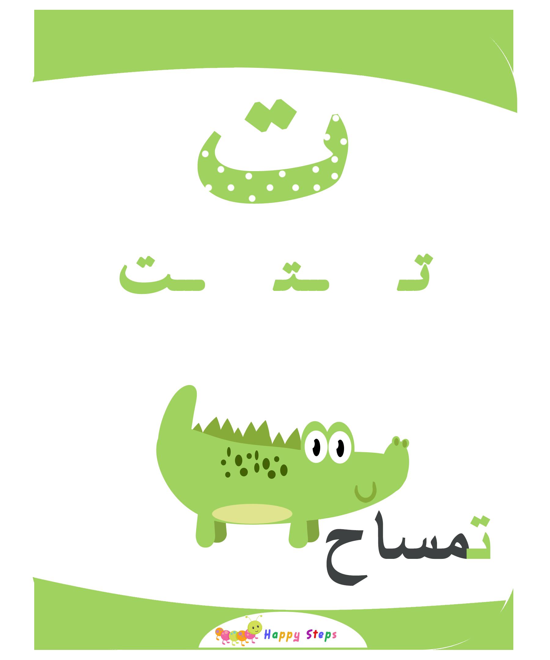بطاقات الحروف العربية حرف التاء تمساح Alphabet