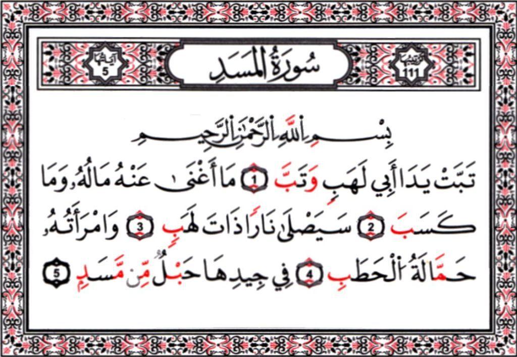 تفسير وتحفيظ سورة المسد للأطفال رياض الجنة Arabic Worksheets Arabic Calligraphy Arabic