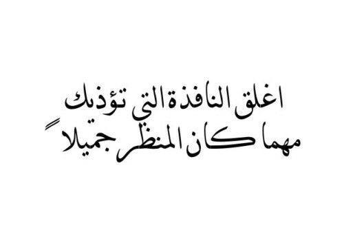 طنش تعش تنتعش Words Quotes Postive Quotes Cool Words