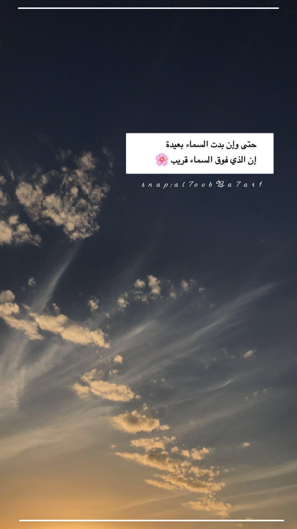 همسة حتى وإن بدت السماء بعيدة إن الذي فوق السماء قريب تصويري تصويري سناب تصميم Cover Photo Quotes Love Quotes Wallpaper Beautiful Arabic Words
