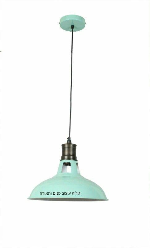 מנורת תלייה דגם kouka בגוון מנטה לפרטים נוספים, לרכישה טלפונית ולתיאום במחסן התצוגה : 0522408067