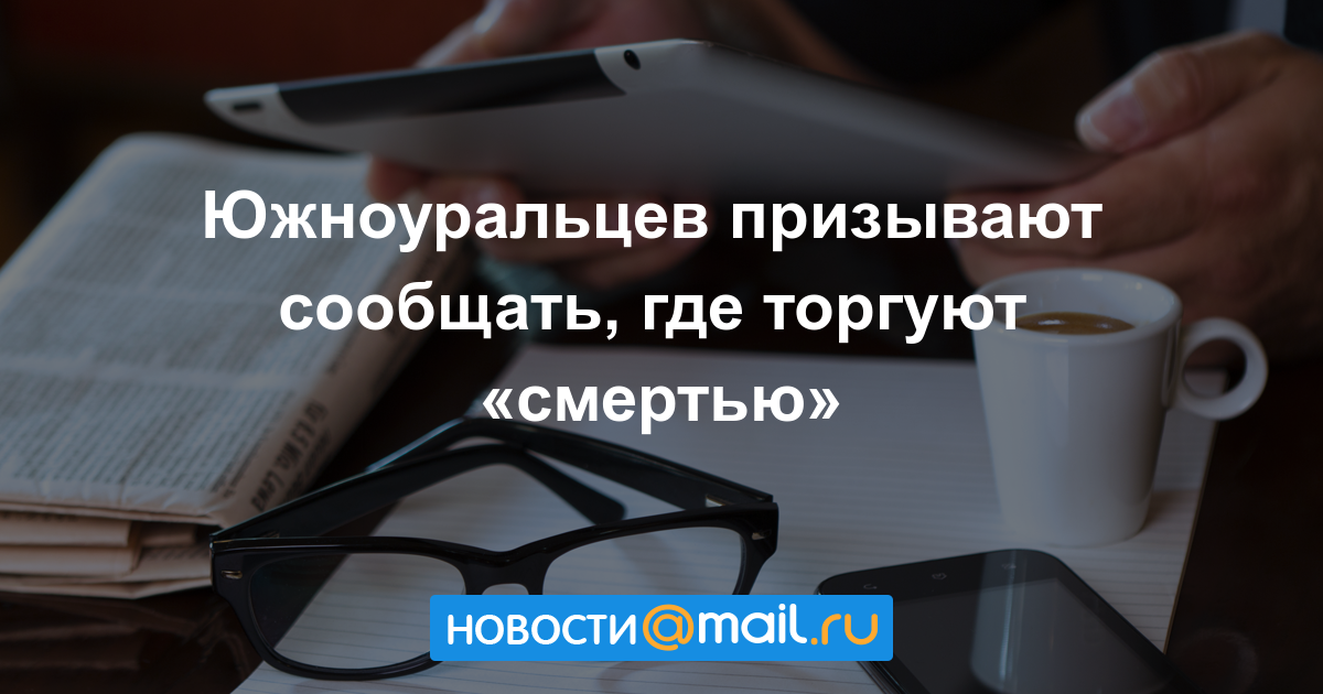 В Челябинской области стартовала антинаркотическая акция. ВАЖНЫЕ ТЕЛЕФОНЫ.