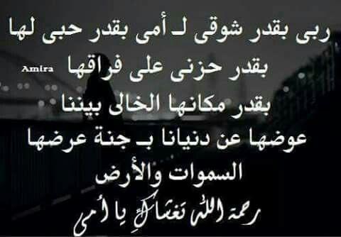 الله يرحمك يا أمي Quotes Creative Photography Png Photo