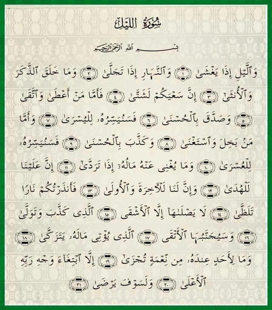 Pin By کتێبخانەی کتێبی ئیسلامی On ٩٢ سورة الليل Islamic Quotes Quotes Sheet Music