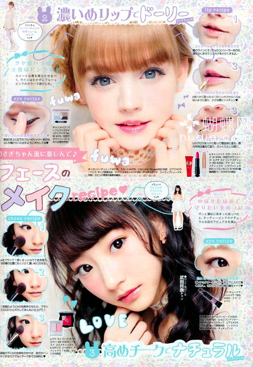 Asian magazine makeup scan