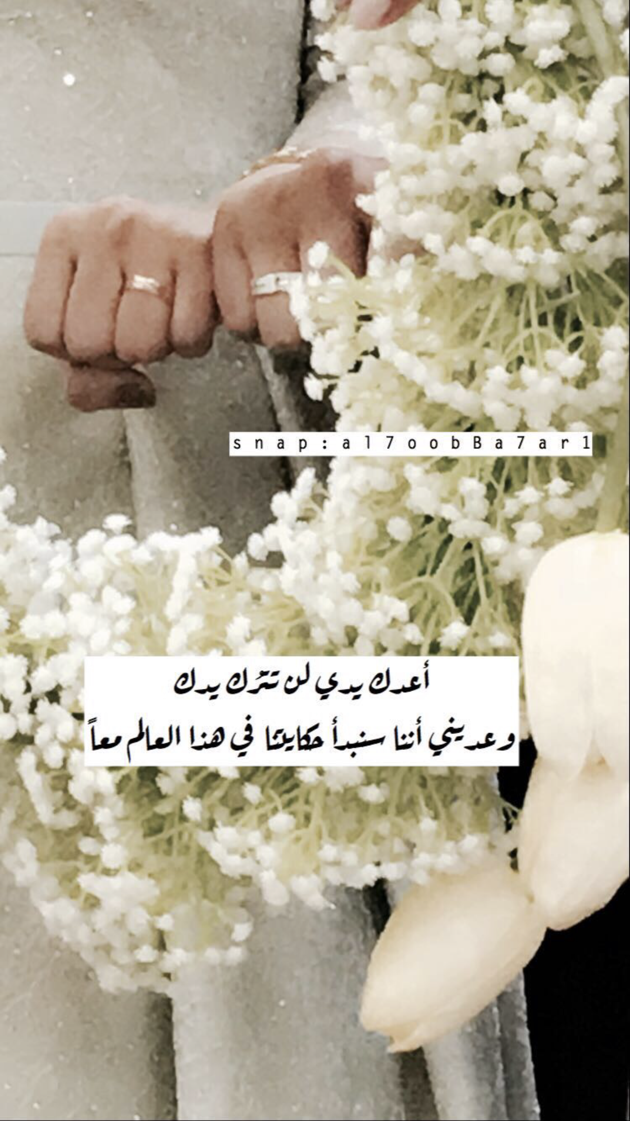 Snap Al7oobba7ar1 Iphone Wallpaper Quotes Love Love Smile Quotes Cute Love Images