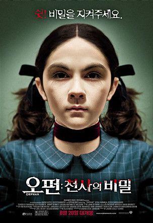 [영화] 오펀 : 천사의 비밀