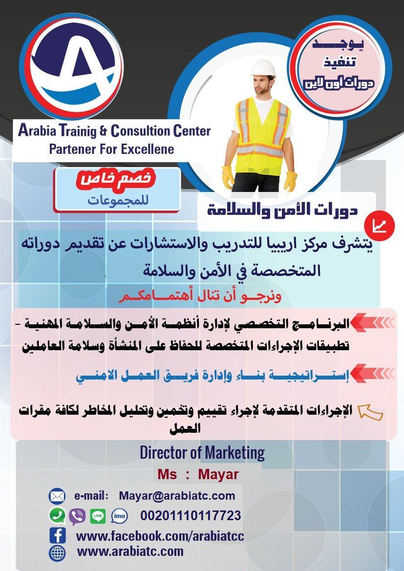 دورات الأمن والسلامة دورة البرنامج التخصصي لإدارة أنظمة الأمن والسلامة المهنية تطبيقات الإجراءات المتخصصة Safety Training Safety Courses Training Courses