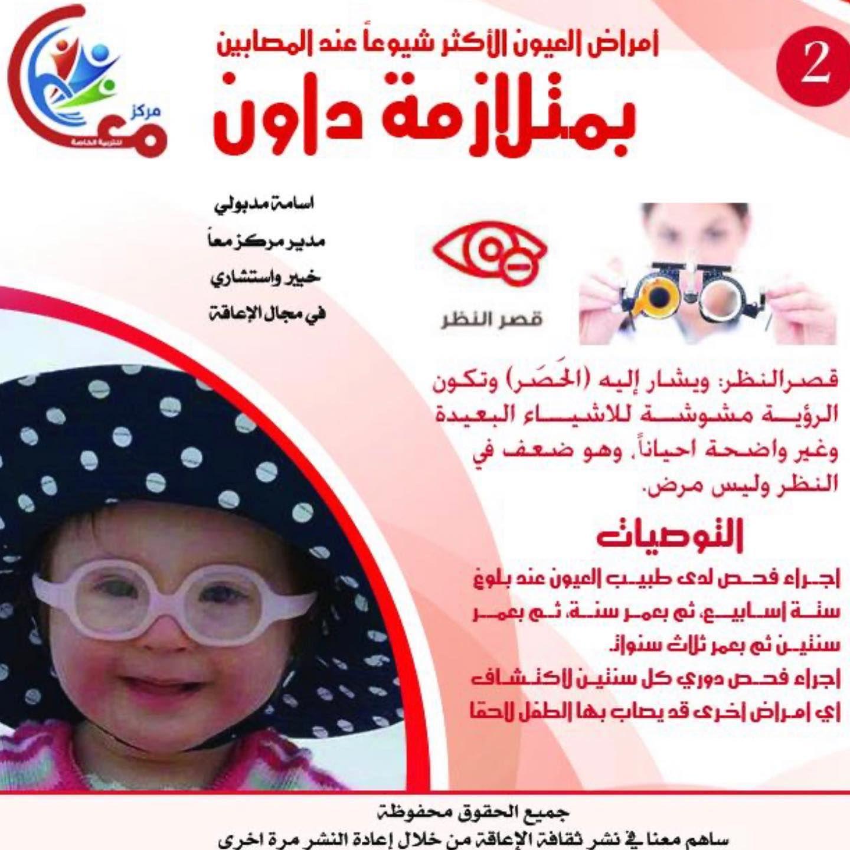 أمراض العيون الاكثر شيوعا عند الاطفال ممن لديهم متلازمة داون قصرالنظر ويشار إليه الح ص ر وتكون الرؤية مشوشة للاشياء Person Sleep Eye Mask Eye Mask