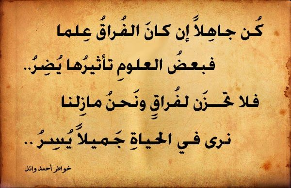 خواطر الشاعر أحمد وائل كلمات مؤثرة عن الفراق قصيرة Short Poems Words Quotes
