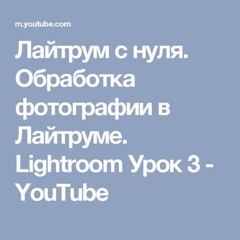 Лайтрум с нуля. Обработка фотографии в Лайтруме. Lightroom ...