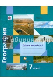 Рабочая тетрадь по географии 7 класс