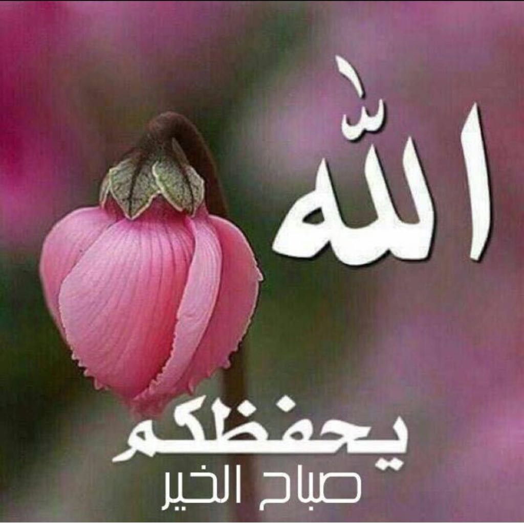Pin By Helena Santos On تحايا ومباركات Good Morning Arabic Good Morning Images Good Morning Coffee