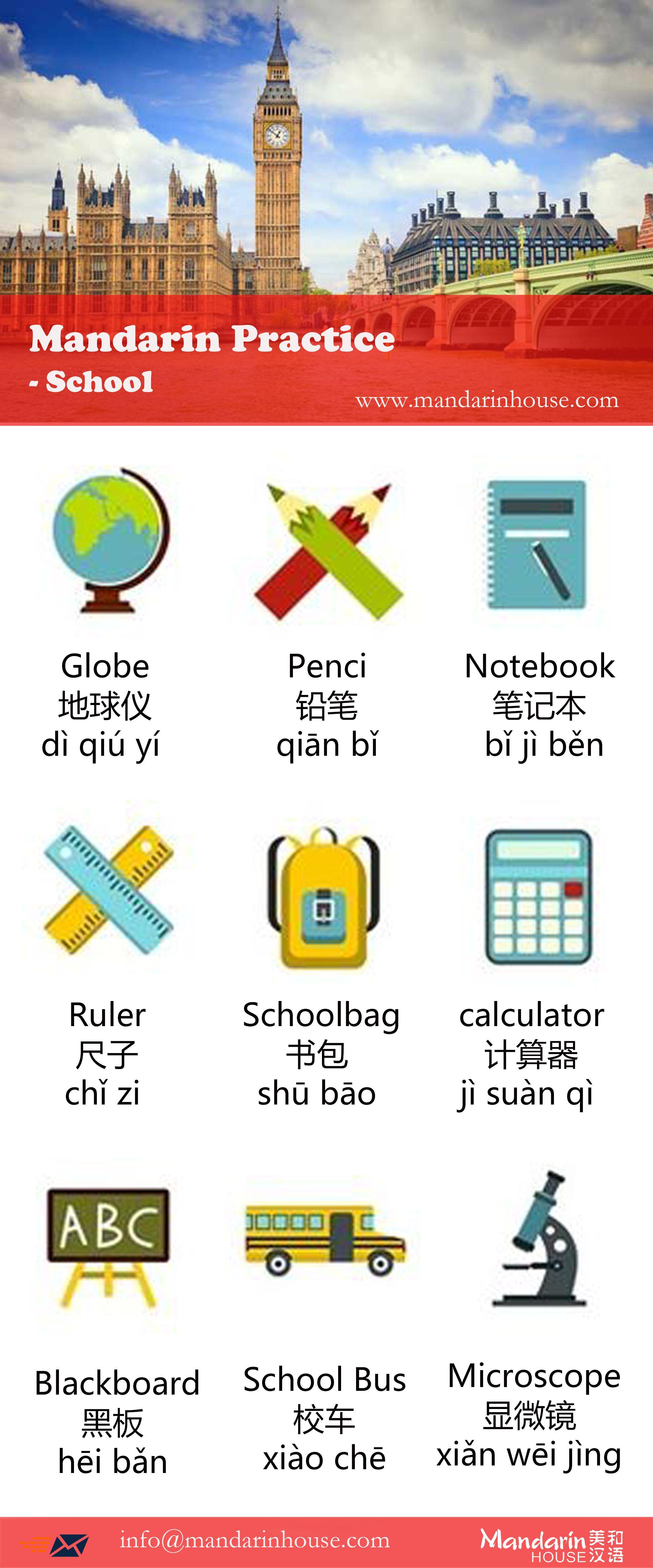 School In Chineser More Info Please Contact Bodi