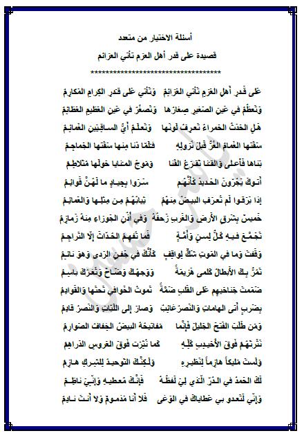اللغة العربية اختيار من متعدد على قدر أهل العزم تأتي العزائم للصف الثاني عشر ملفاتي Poems Word Search Puzzle Words
