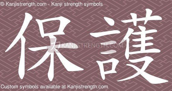 Protection Hogo Japanese Strength Tattoo Symbol Httpwww