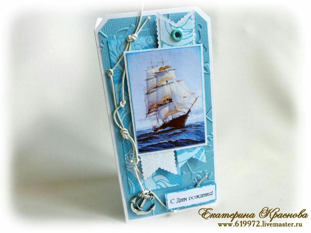 дом, открытка с днем рождения с кораблями своими руками чертежи этой