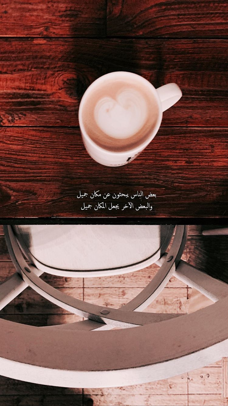 Pin By هبه محمد On كلام حكيم Coffee Tea Coffee Tableware