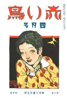 復刊3巻4号「少年」の画像