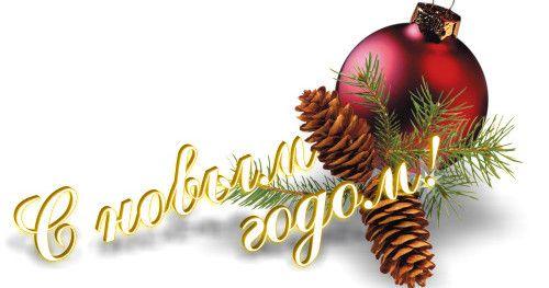 Новогодние смс поздравления стишками