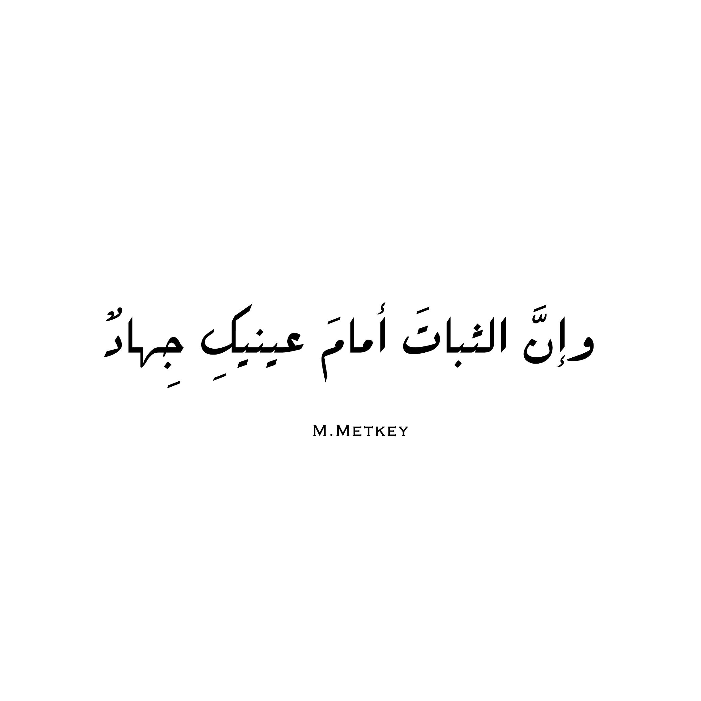 عيناك إقتباسات M Metkey Arabic Love Quotes Love Quotes Coffee Quotes