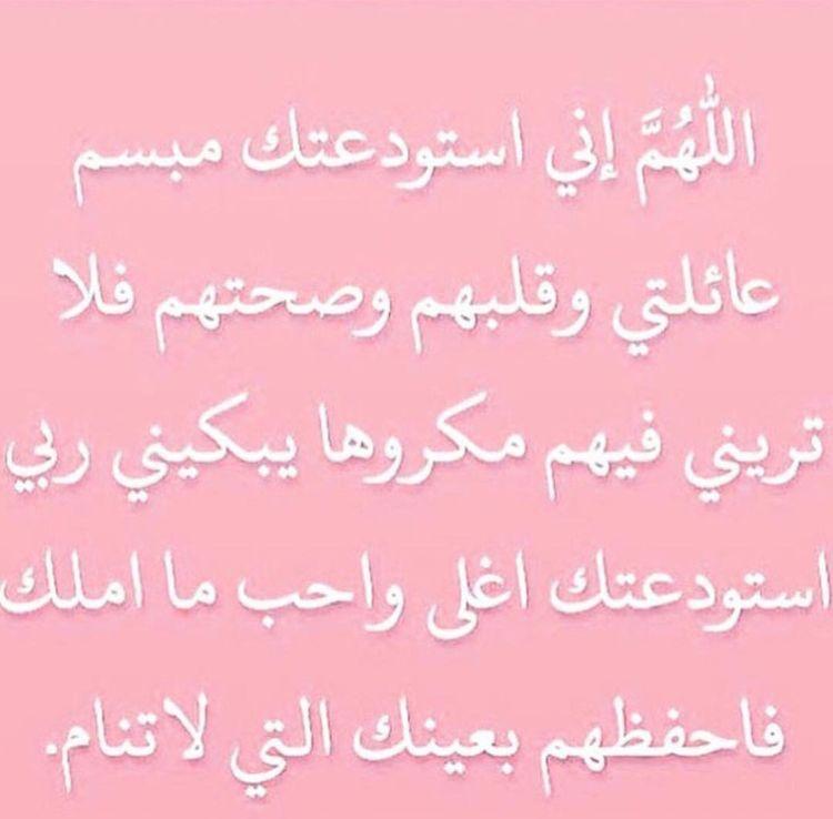 ربي أستودعتك أحب وأغلى ماأملك فاحرسهم بعينك التي لاتنام ياررررب Neon Signs Arabic Calligraphy Calligraphy