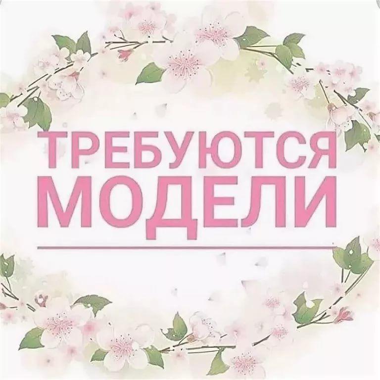 требуются модели: 11 тыс изображений найдено в Яндекс ...