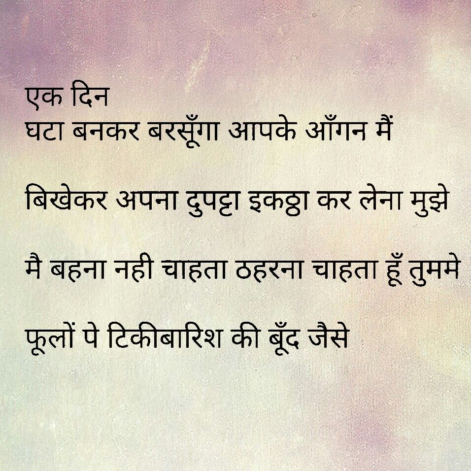 Hindi Quotes Bollywood Poetry Poems
