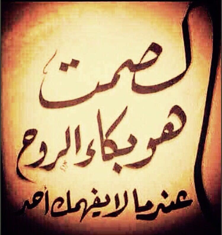 كلمات عن الصمت والغرور والثقة بالنفس Cairo Hotel Cairo Arabic Calligraphy