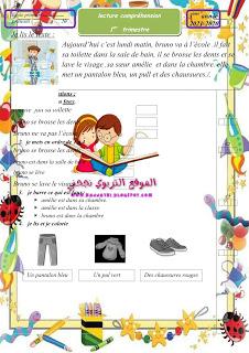 امتحان القراءة فرنسية السنة الثالثة ابتدائي Map