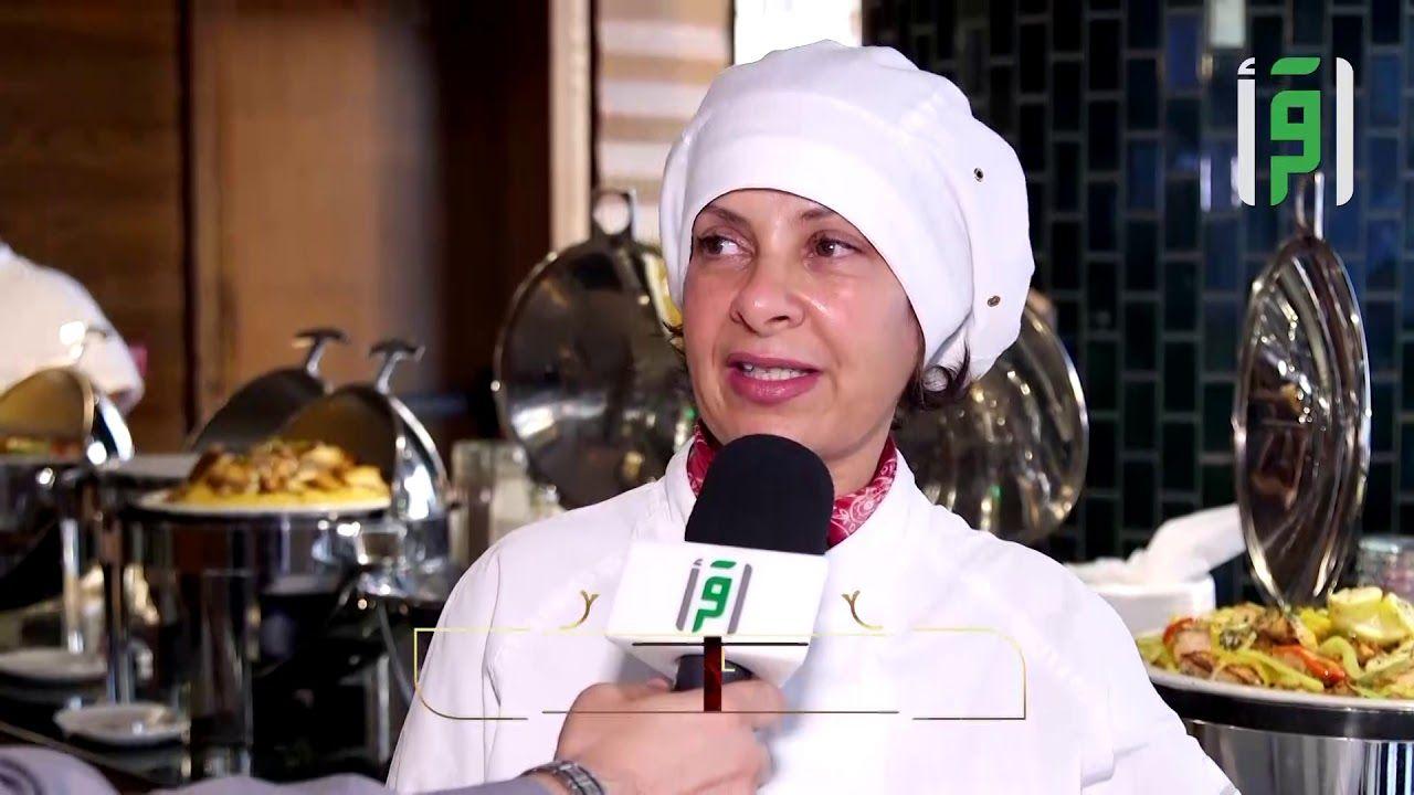 رمضانيات أجواء فندق أصيلة تقديم نزار العلي Chef Chef Jackets