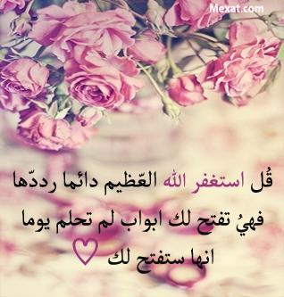 رمزيات اسلاميه Google Search Qoutes Life Is Good Islam