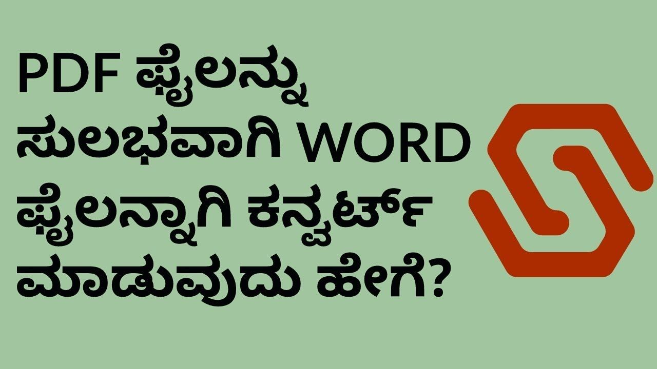 kannada)how to convert PDF to word | document | file | online