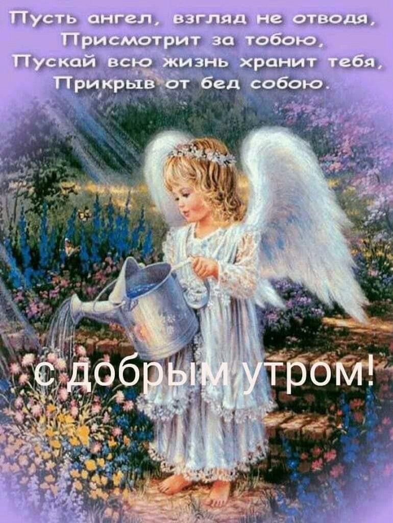все картинка ангела тебе хранителя очень любила рисунки