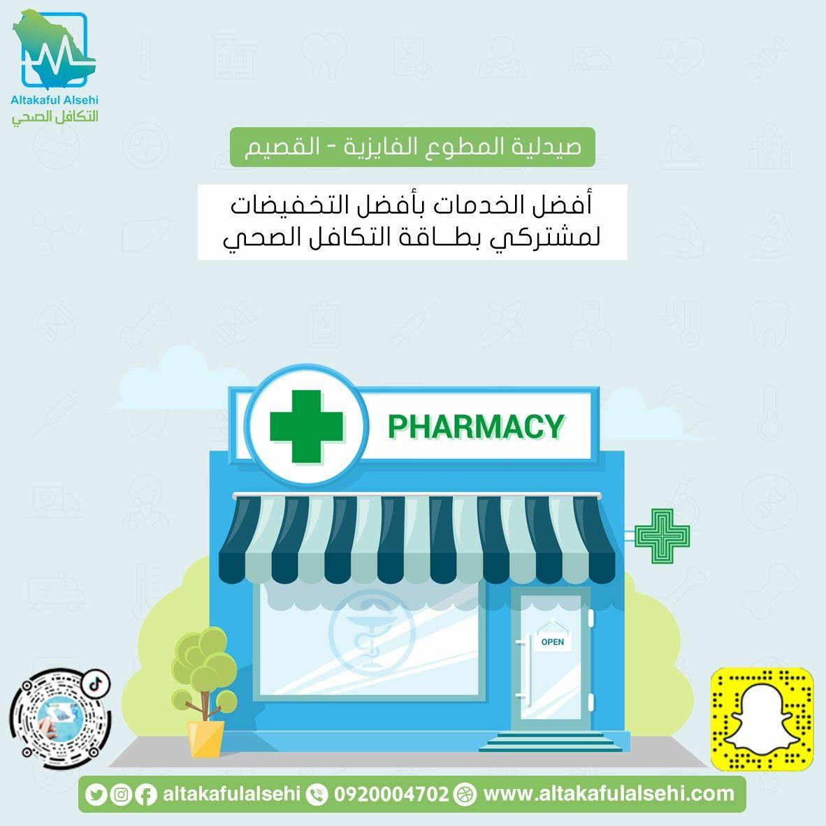 للحصول على خصومات حقيقية من صيدلية المطوع الفايزية في القصيم لا بد من القيام أولا بحصولك على بطاقة التكافل الصحي Https Health Insurance Pharmacy Insurance
