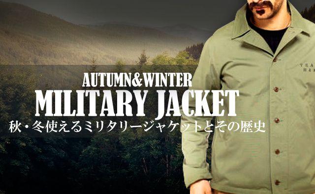 今回は当店で扱う秋・冬おすすめの『ミリタリージャケット』をその歴史と共にご紹介いたします。