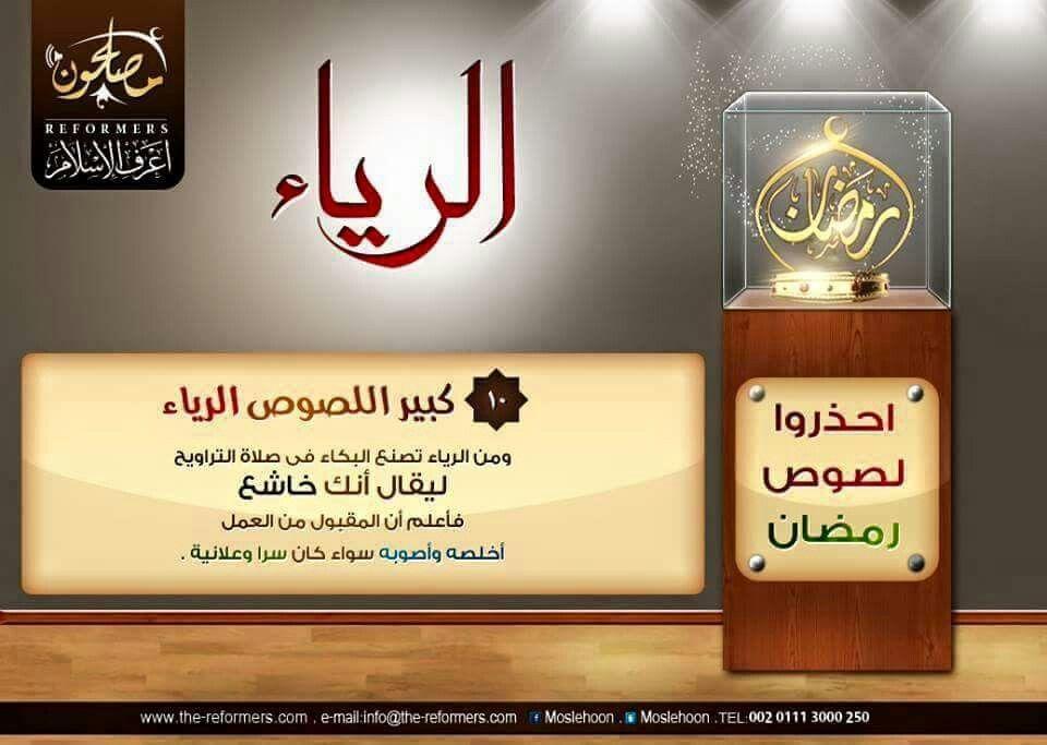 لصوص رمضان 10 Ramadan Novelty Sign Ramadan Kareem