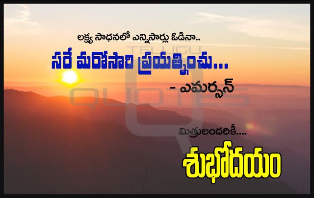 Telugu Good Morning Quotes Wshes For Whatsapp Life Facebook Images