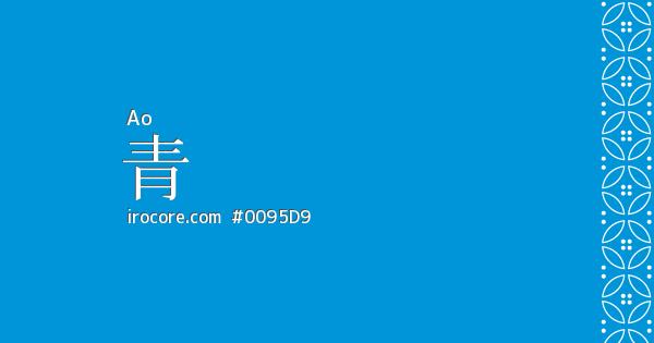 青(あお)とは?:日本の色・和色   伝統色. 日本の色. 色