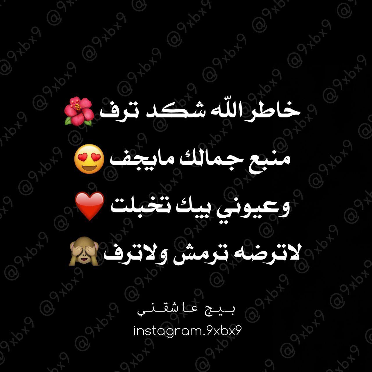 غزل عراقي جمال حب جمالك Movie Quotes Funny Arabic Love Quotes Words Quotes