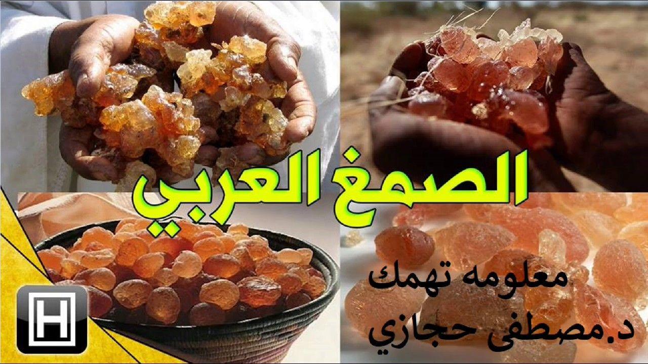 الصمغ العربي لمرضى الفشل الكلوي Food Gum Arabic Breakfast