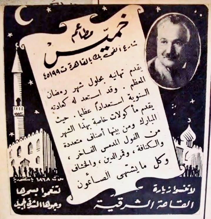 اعلان مطعم خميس فى رمضان Old Advertisements Old Egypt Old Ads