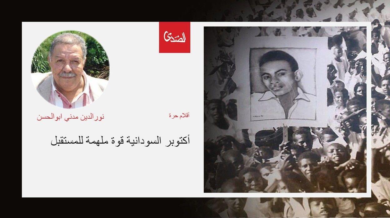 أكتوبر السودانية قوة ملهمة للمستقبل الصدى نت Movie Posters Poster Movies